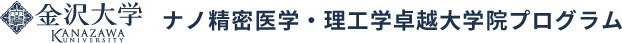 金沢大学 ナノ精密医学・理工学卓越大学院プログラム